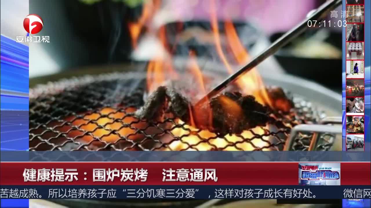 [视频]健康提示:围炉炭烤 注意通风