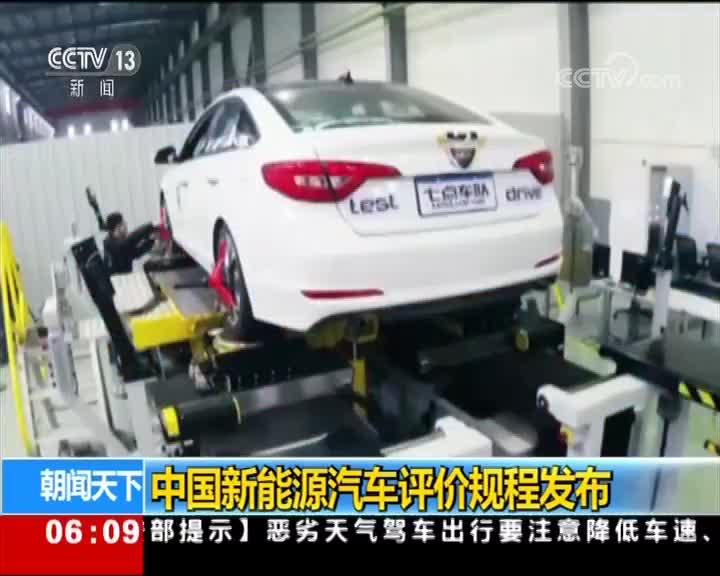 [视频]中国新能源汽车评价规程发布
