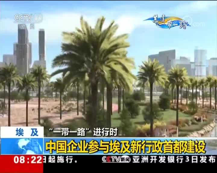 """[视频]""""一带一路""""进行时 中国企业参与埃及新行政首都建设"""