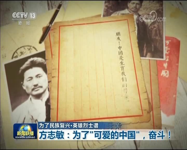 """[视频]【为了民族复兴·英雄烈士谱】方志敏:为了""""可爱的中国"""",奋斗!"""