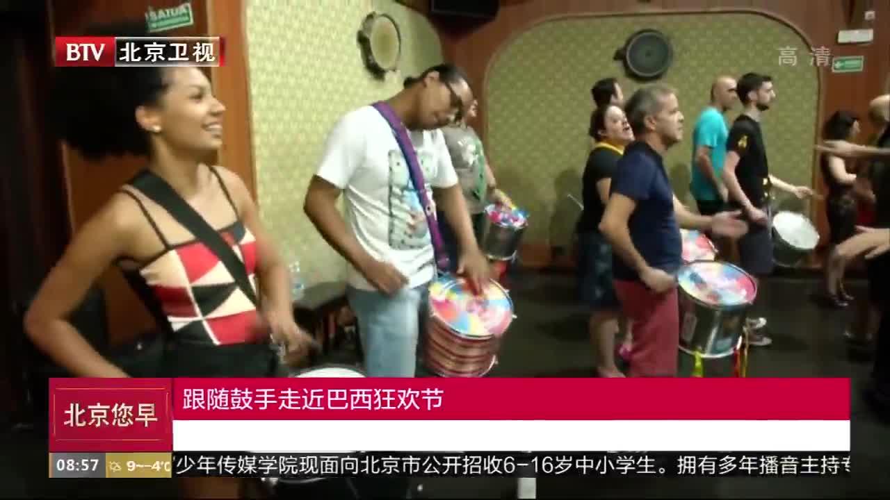[视频]跟随鼓手走近巴西狂欢节