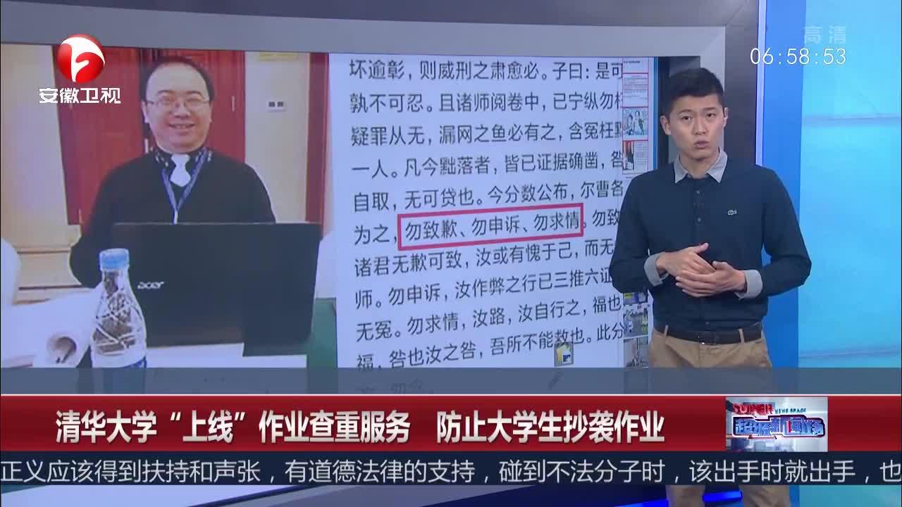 """[视频]清华大学""""上线""""作业查重服务 防止大学生抄袭作业"""