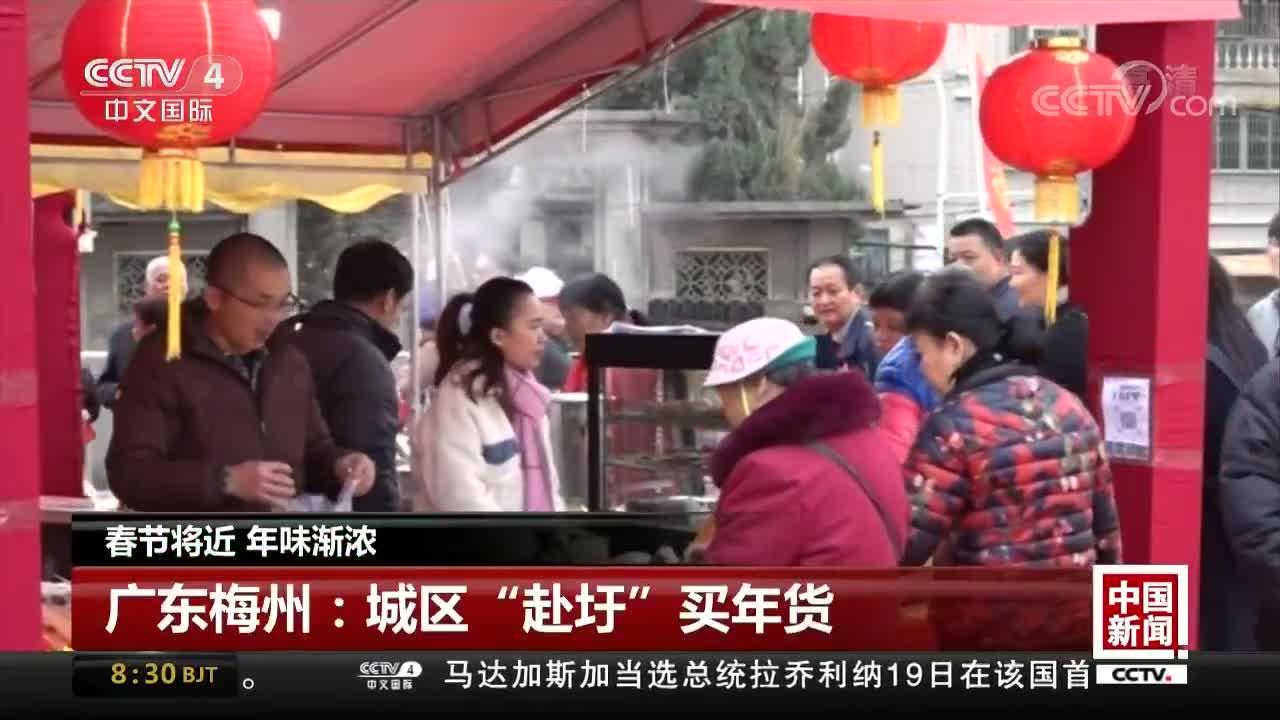 [视频]春节将近 年味渐浓