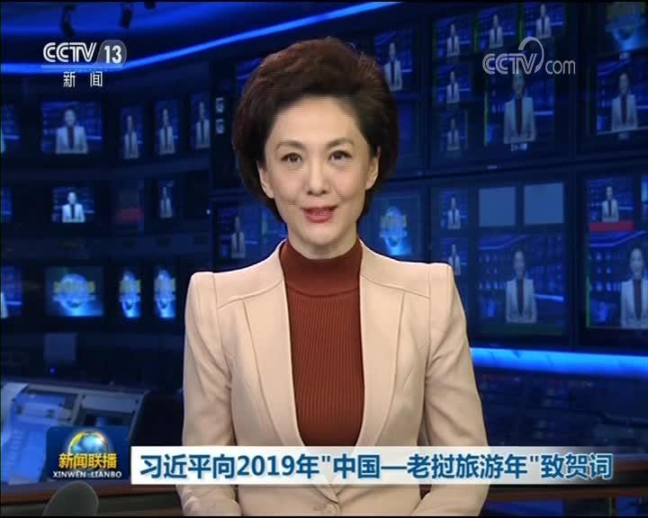 """[视频]习近平向2019年""""中国—老挝旅游年""""致贺词"""