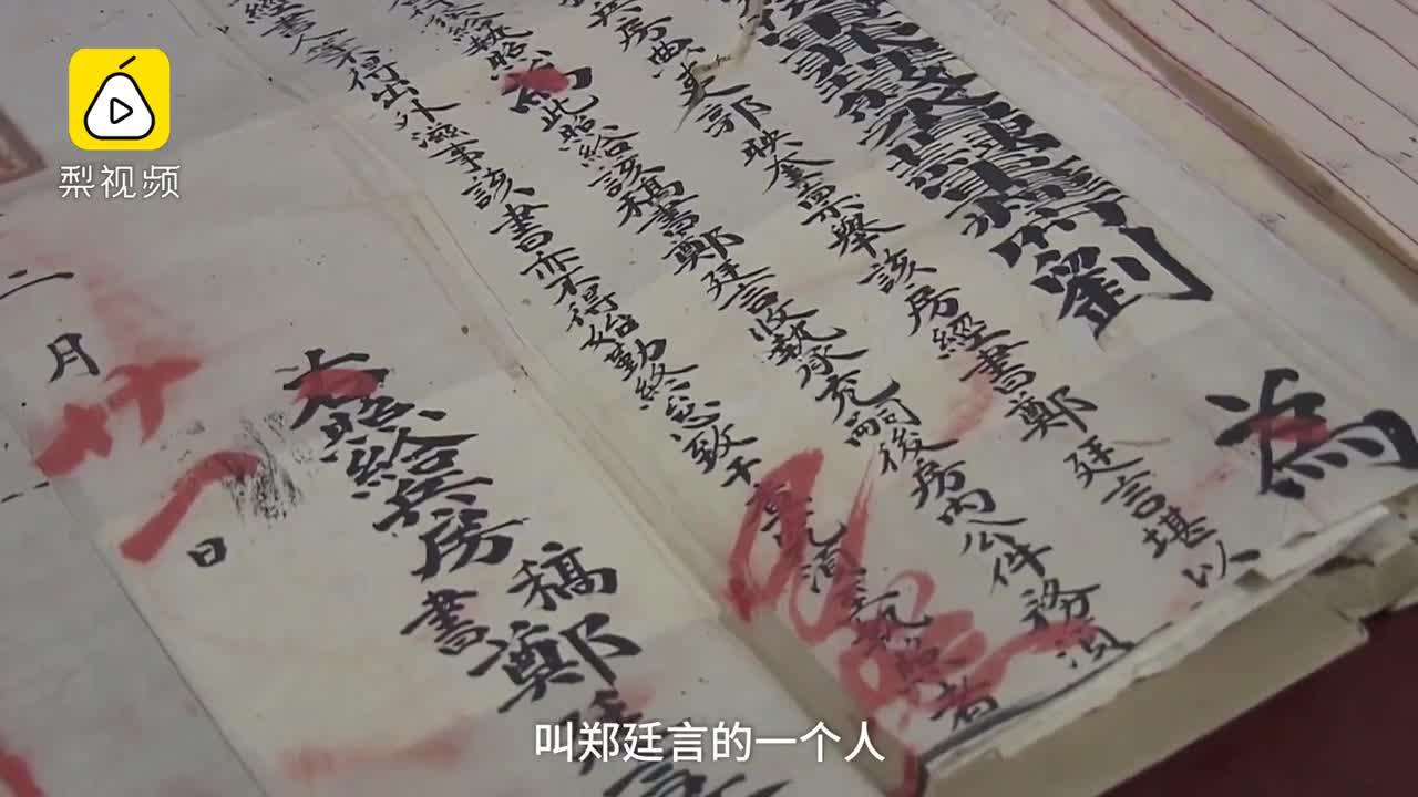 """[视频]距今113年!清代官员""""入职证明""""现世"""