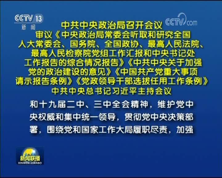 [视频]中共中央政治局召开会议 中共中央总书记习近平主持会议
