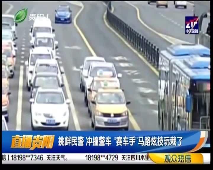 """[视频]挑衅民警冲撞警车 """"赛车手""""马路炫技玩栽了"""