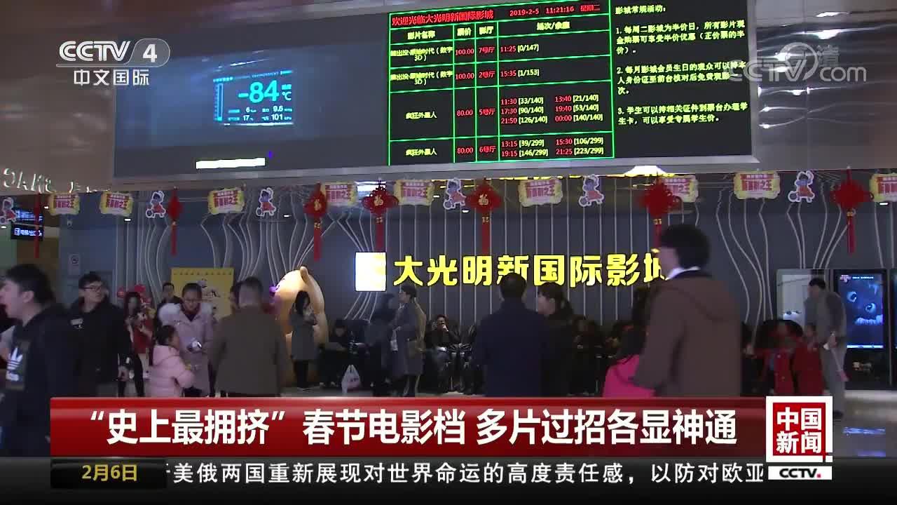 """[视频]""""史上最拥挤""""春节电影档 多片过招各显神通"""