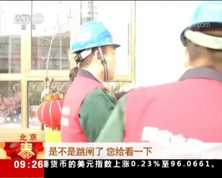 [视频]在岗位上 28万电力人守护万家灯火