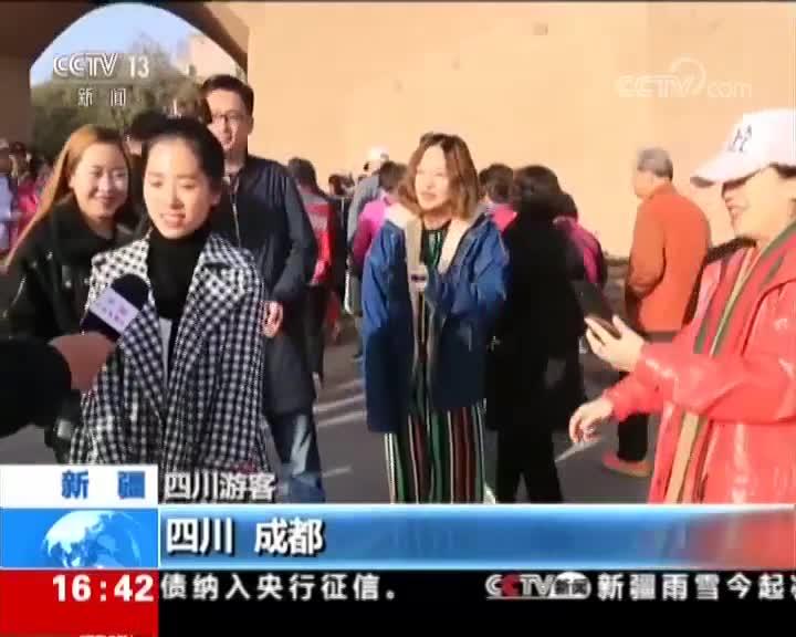 [视频]新疆 秋季游火热 喀什游客同比增90%