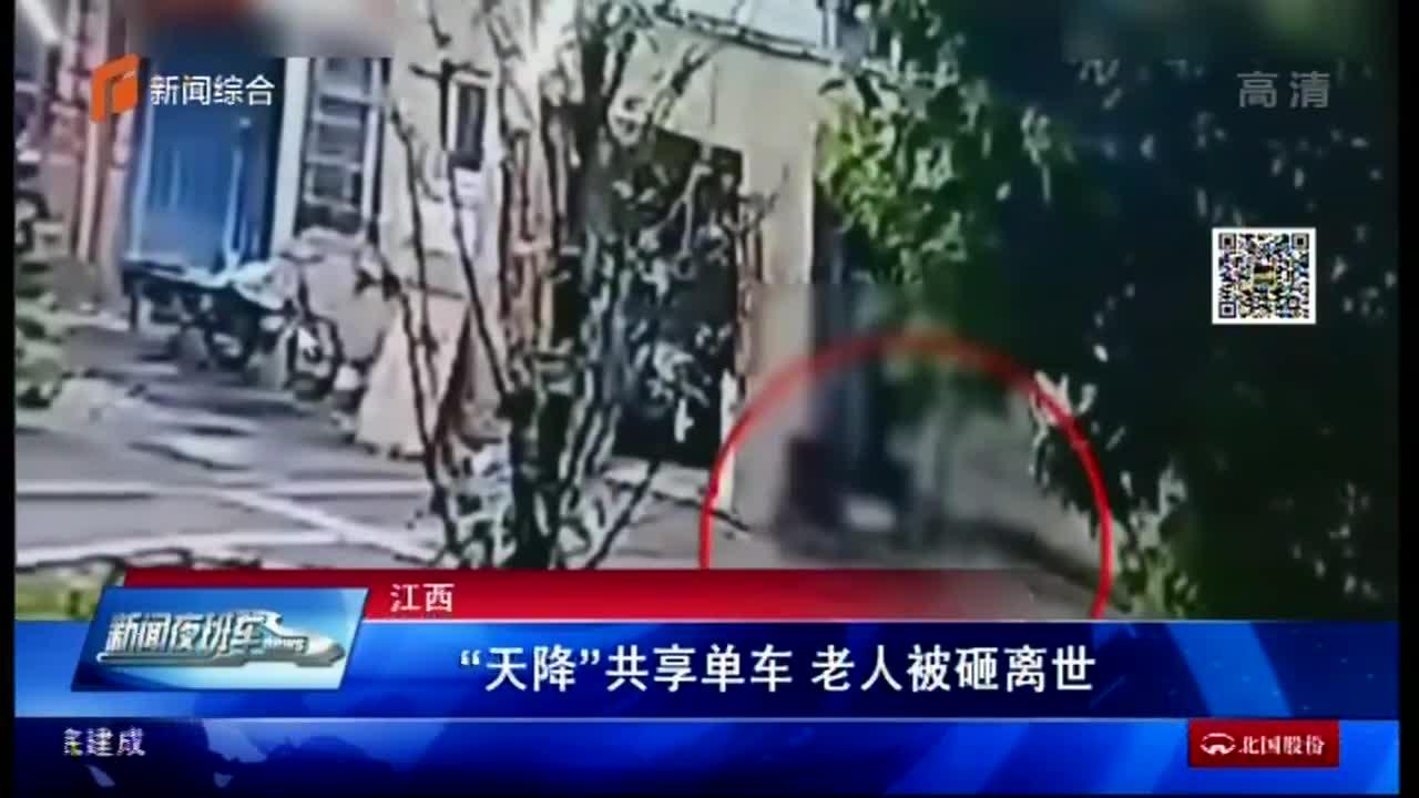 """[视频]""""天降""""共享单车 老人被砸离世"""