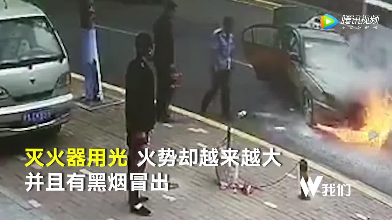 [视频]出租车自燃灭火器喷完火还没灭 洒水车客串消防车十分钟搞定