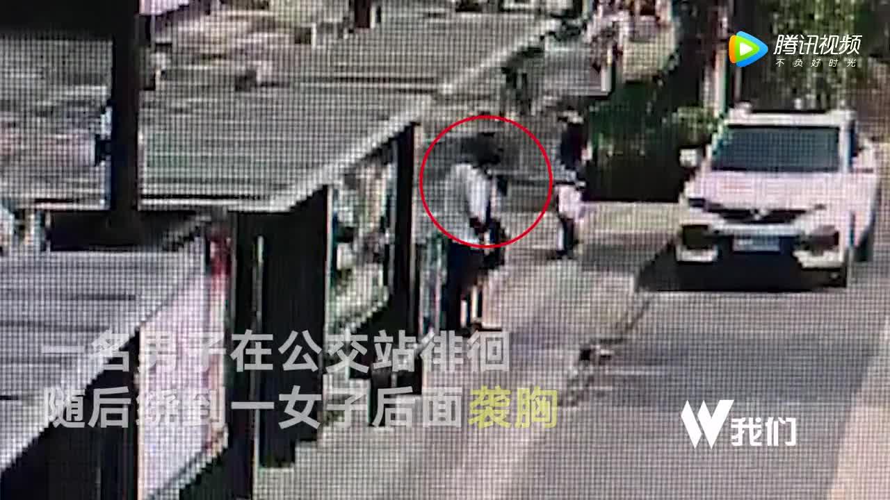 [视频]男子在公交车站从女子身后袭胸被拘:一时头脑发热 没忍住