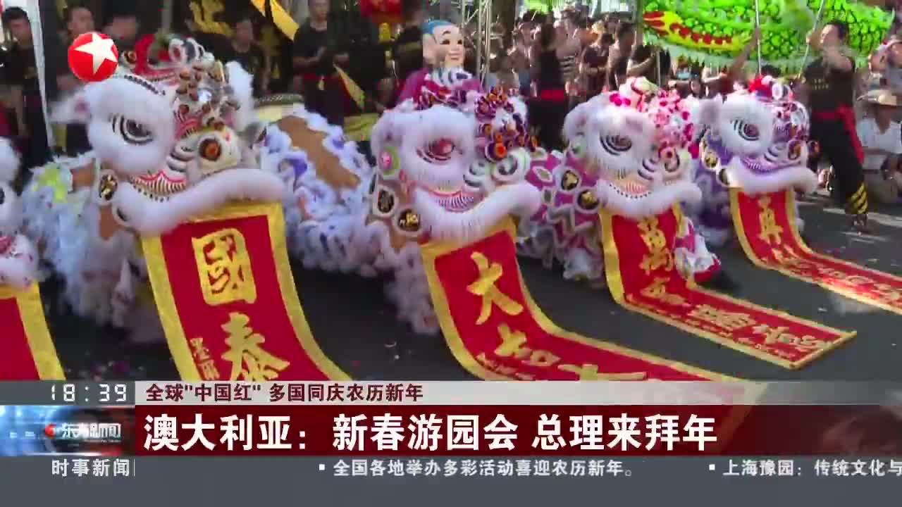 """[视频]全球""""中国红"""" 多国同庆农历新年"""