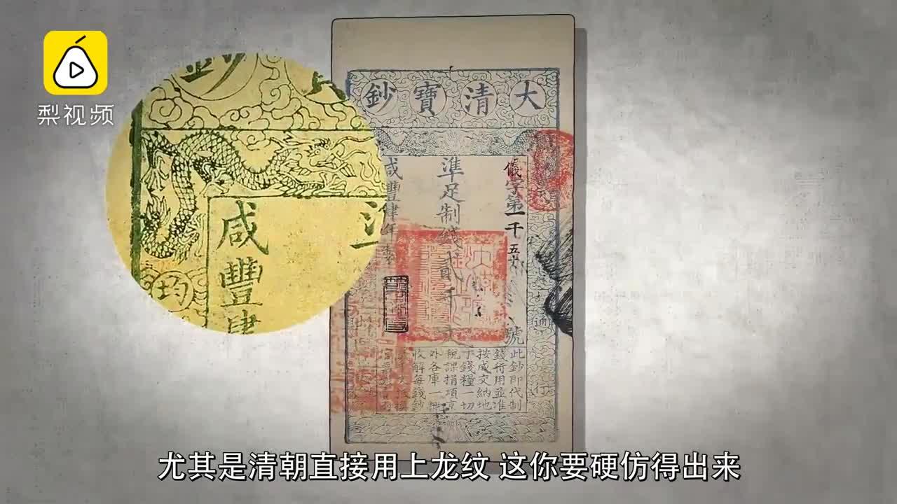 [视频]古代钞票怎么防伪?
