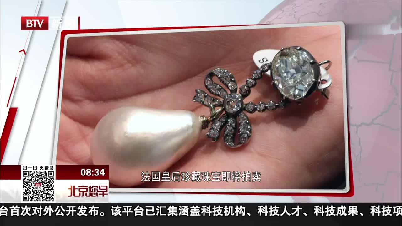 [视频]法国皇后珍藏珠宝即将拍卖