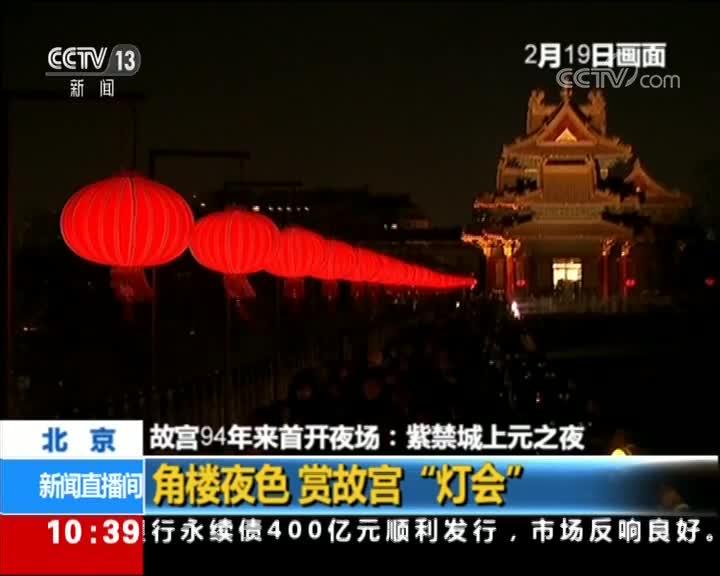 [视频]故宫94年来首开夜场:紫禁城上元之夜