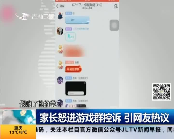 [视频]家长怒进游戏群控诉 引网友热议