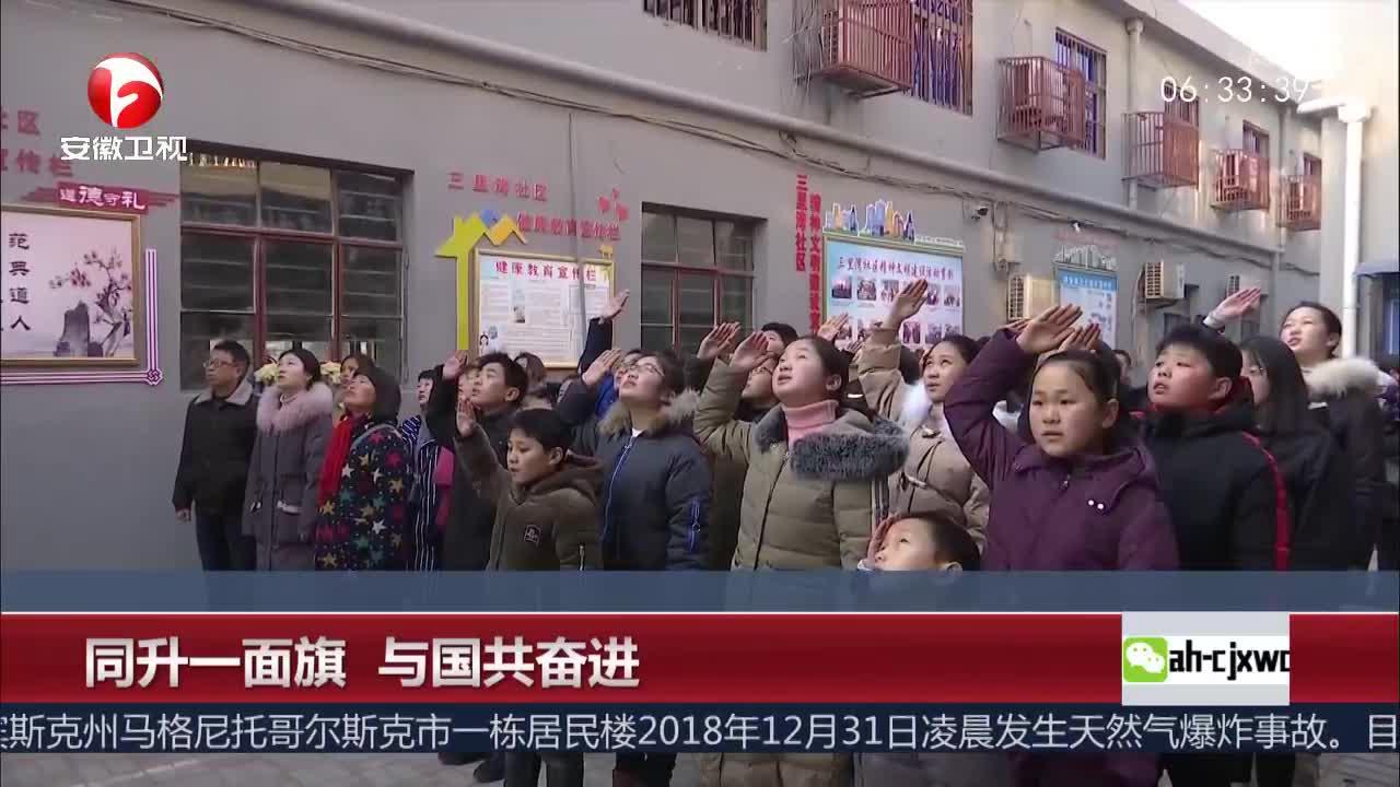 [视频]同升一面旗 与国共奋进