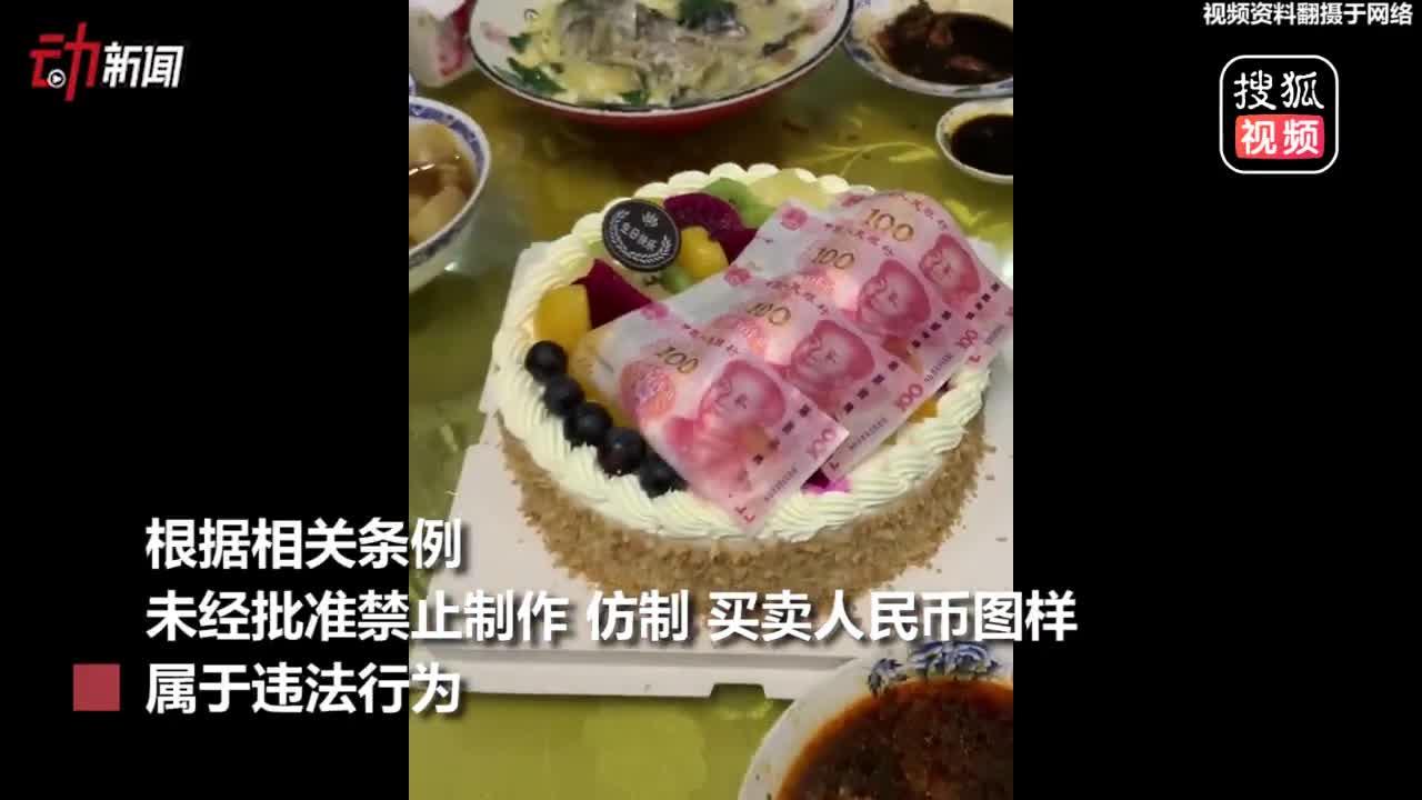 """[视频]蛋糕上摆满""""百元大钞""""?这种""""土豪""""蛋糕涉嫌违法!"""