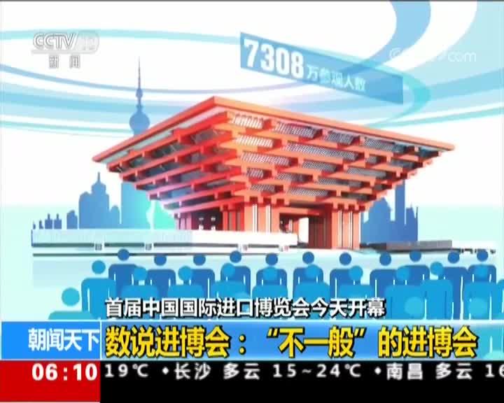 """[视频]首届中国国际进口博览会今天开幕 数说进博会:""""不一般""""的进博会"""