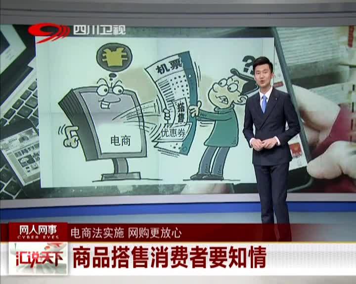 [视频]网人网事 电商法实施 网购更放心