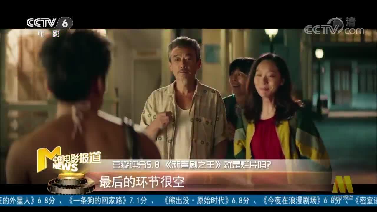 [视频]《新喜剧之王》豆瓣评分5.8 周星驰江郎才尽了吗?