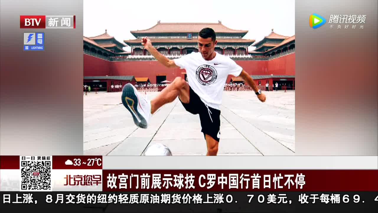 [视频]故宫门前展示球技 C罗中国行首日忙不停