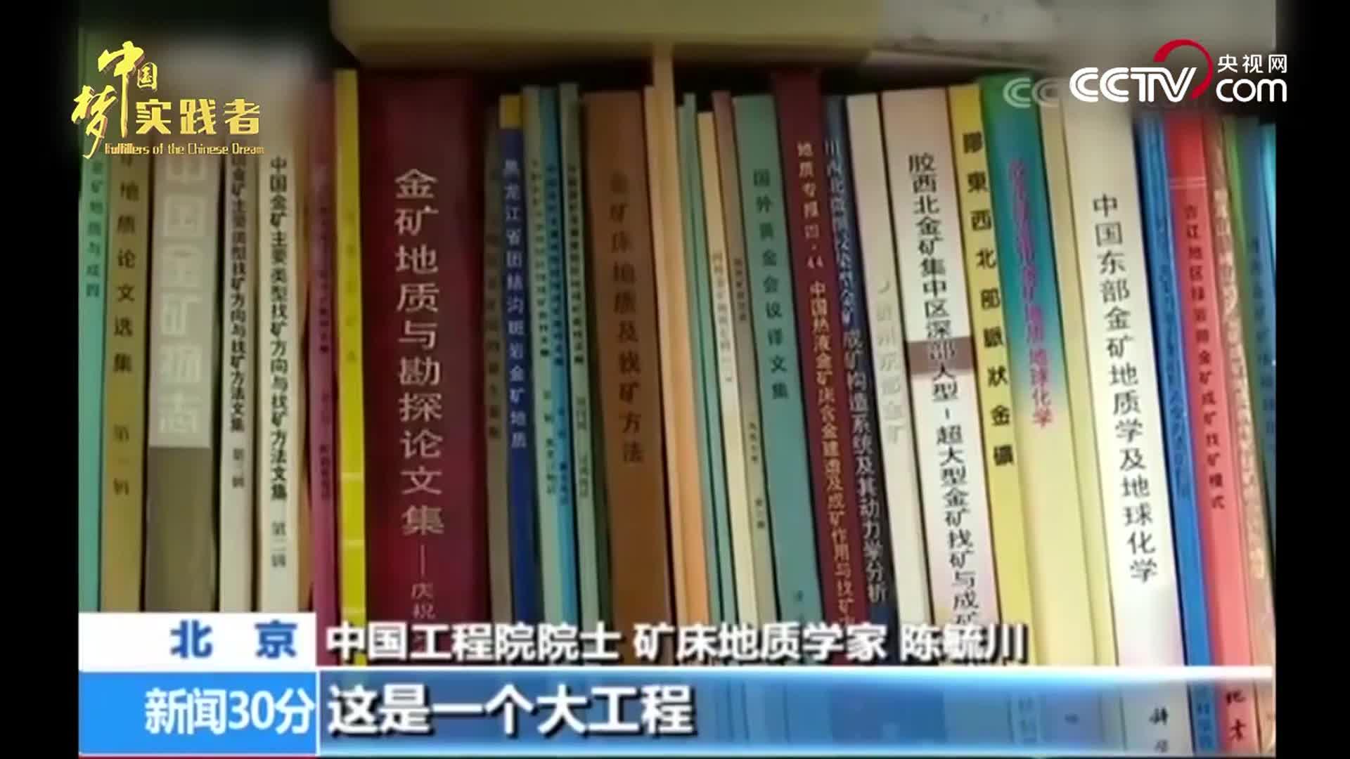 """[视频]陈毓川:发掘""""国家宝藏"""" 耄耋之年忙碌并幸福着"""