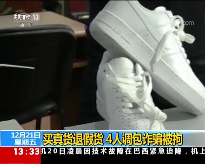 [视频]买真货退假货 4人调包诈骗被拘