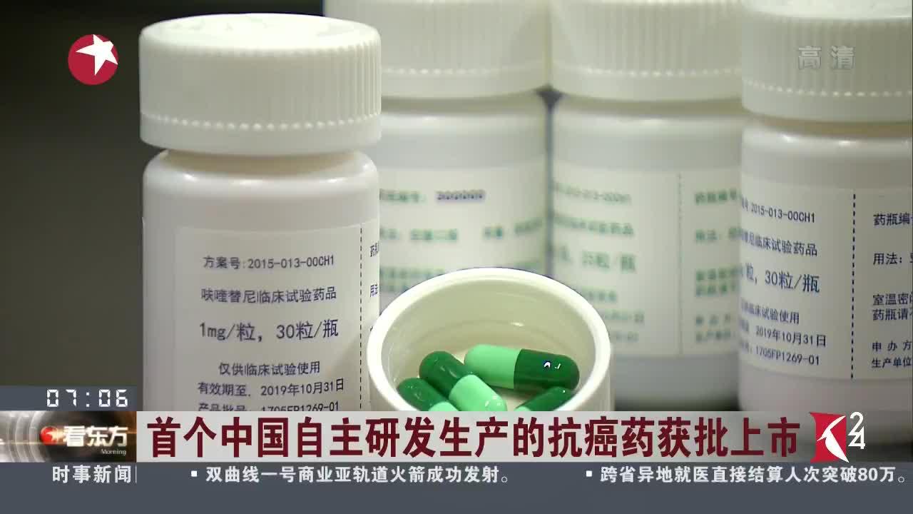 [视频]首个中国自主研发生产的抗癌药获批上市