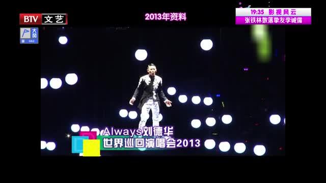 [视频]刘德华 年底开启巡回演唱会