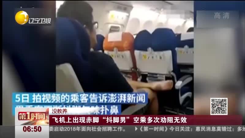 """[视频]没教养:飞机上出现赤脚""""抖腿男"""" 空乘多次劝阻无效"""