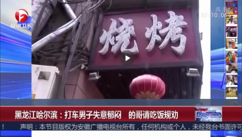 [视频]黑龙江哈尔滨:打车男子失意郁闷 的哥请吃饭规劝
