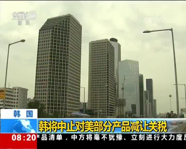 [视频]韩将中止对美部分产品减让关税