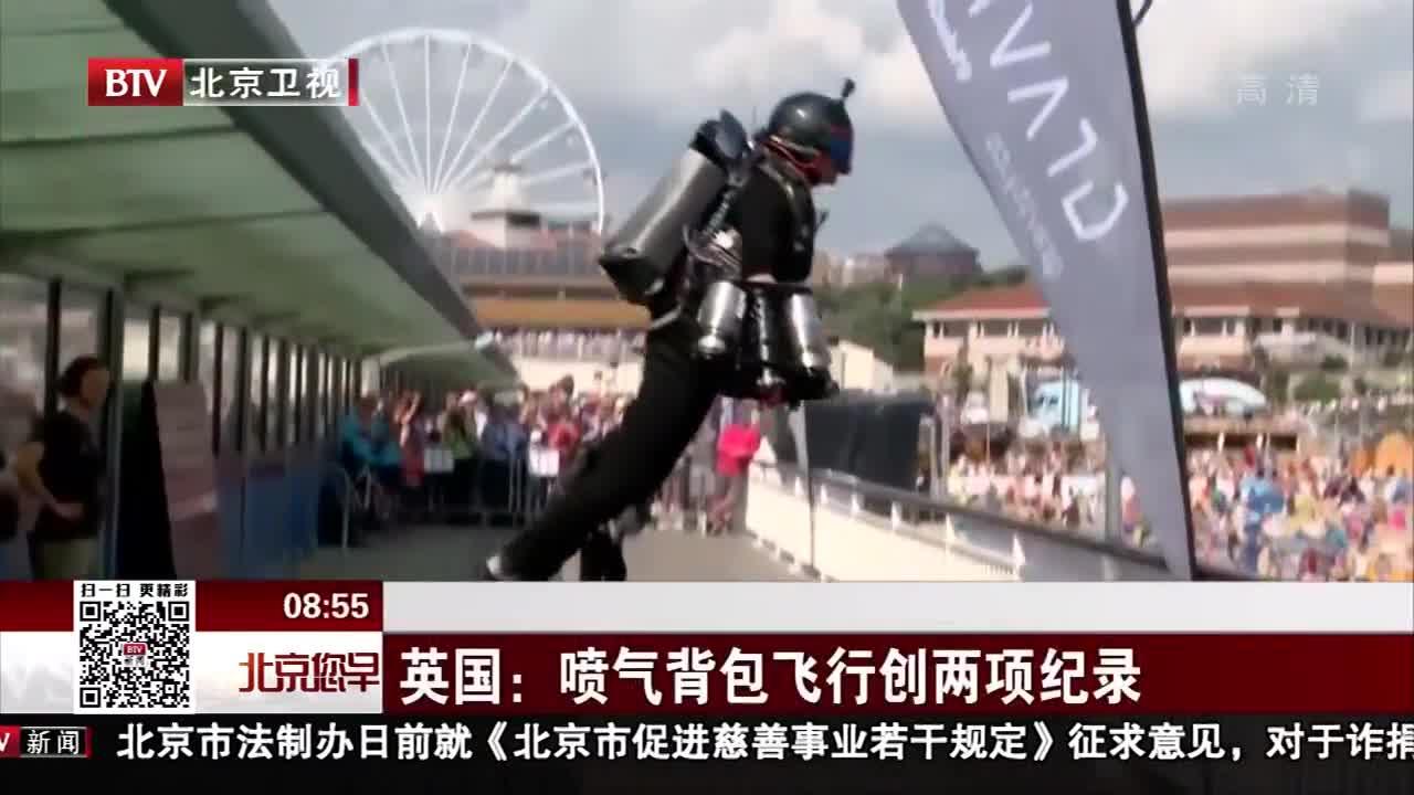 [视频]英国:喷气背包飞行创两项纪录