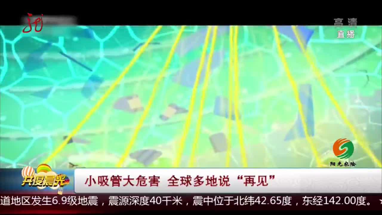 """[视频]小吸管大危害 全球多地说""""再见"""""""