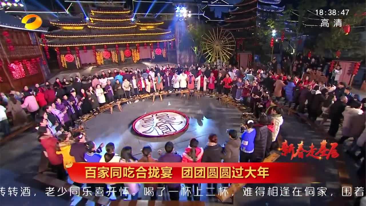 2019年02月04日湖南新闻联播