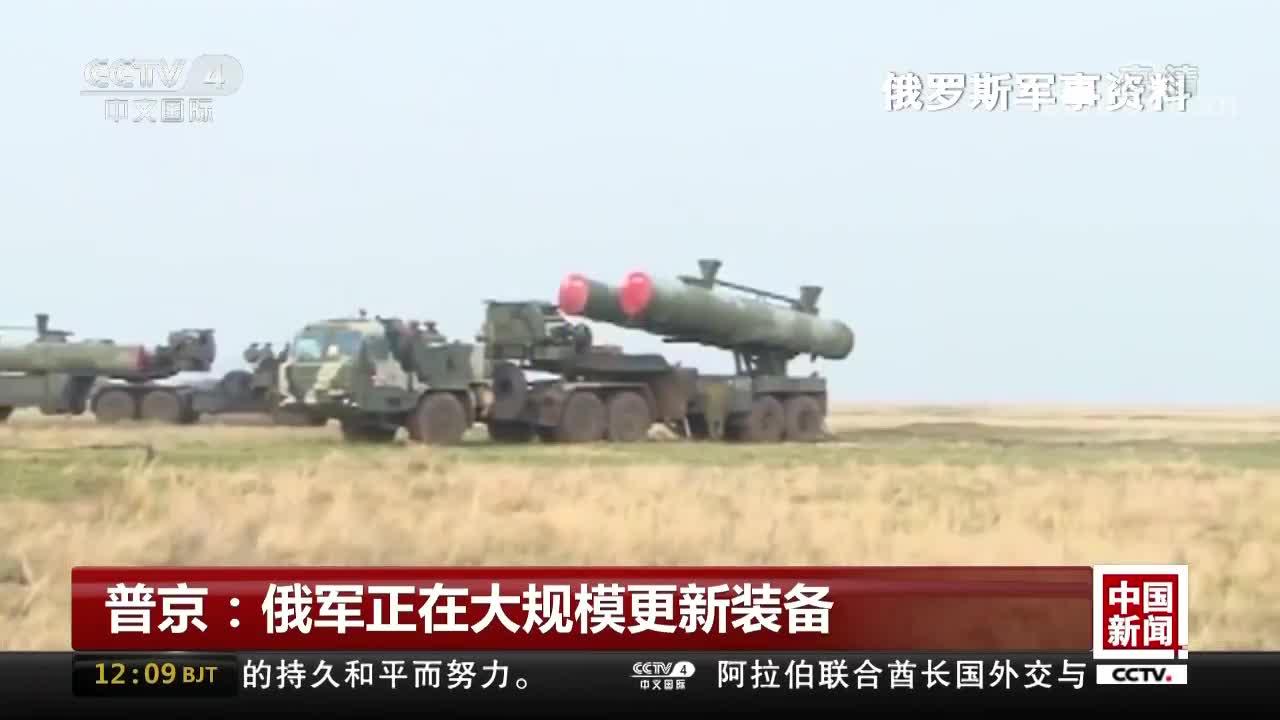 [视频]普京:俄军正在大规模更新装备