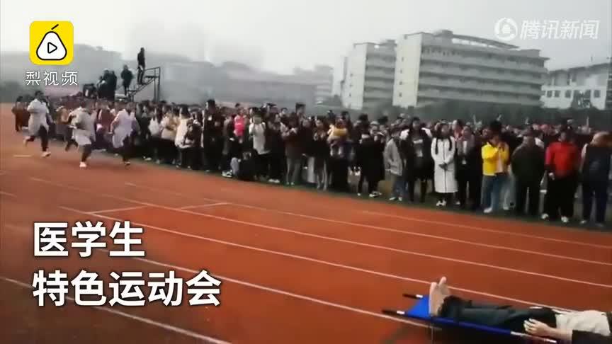 [视频]医学生的特色运动会:扛担架飞奔