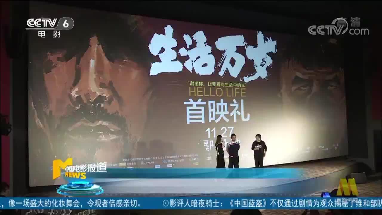 [视频]电影《生活万岁》在京首映