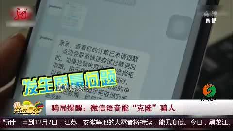 """[视频]骗局提醒:微信语音能""""克隆""""骗人"""