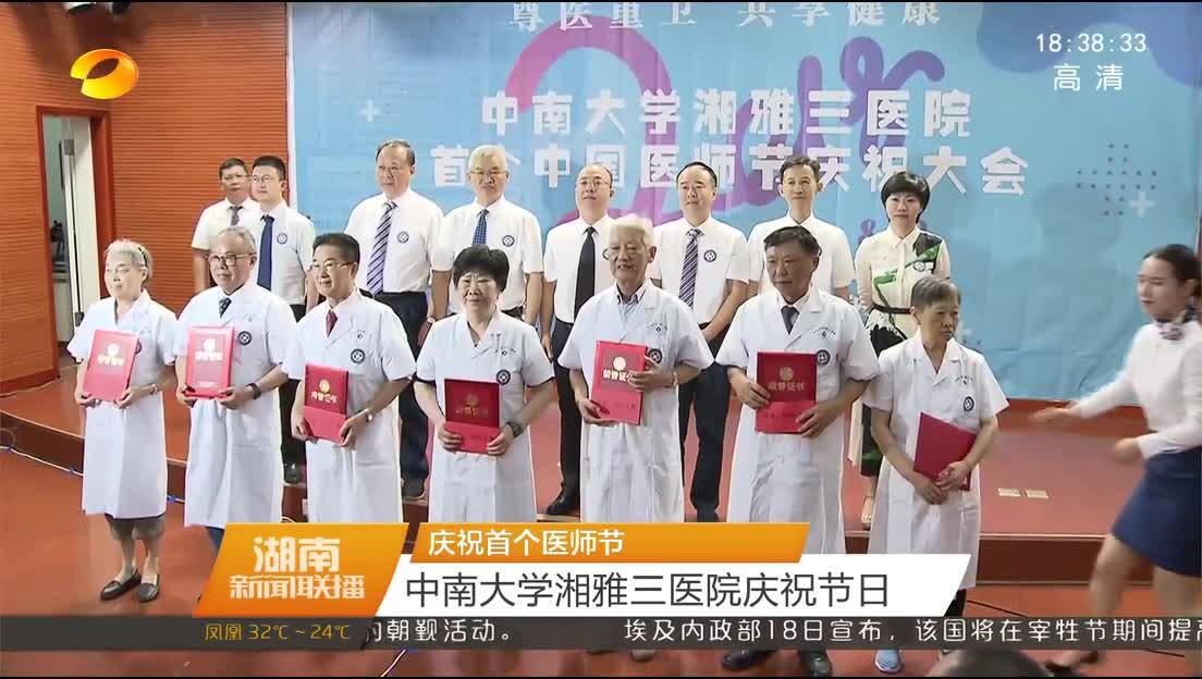 庆祝首个医师节 中南大学湘雅医院专家下基层义诊