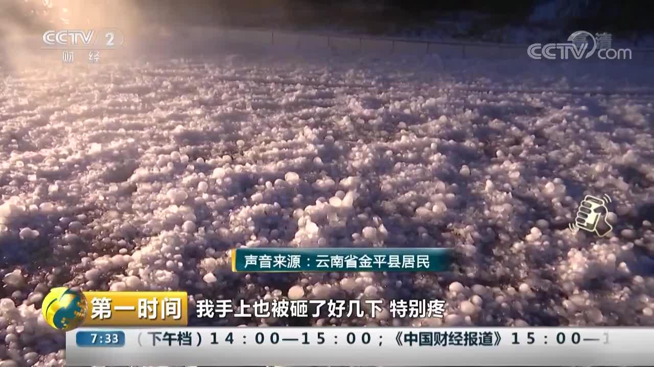 [视频]云南金平:突降冰雹 车窗房顶被砸