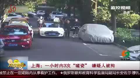 """[视频]上海:一小时内3次""""碰瓷"""" 嫌疑人被拘"""