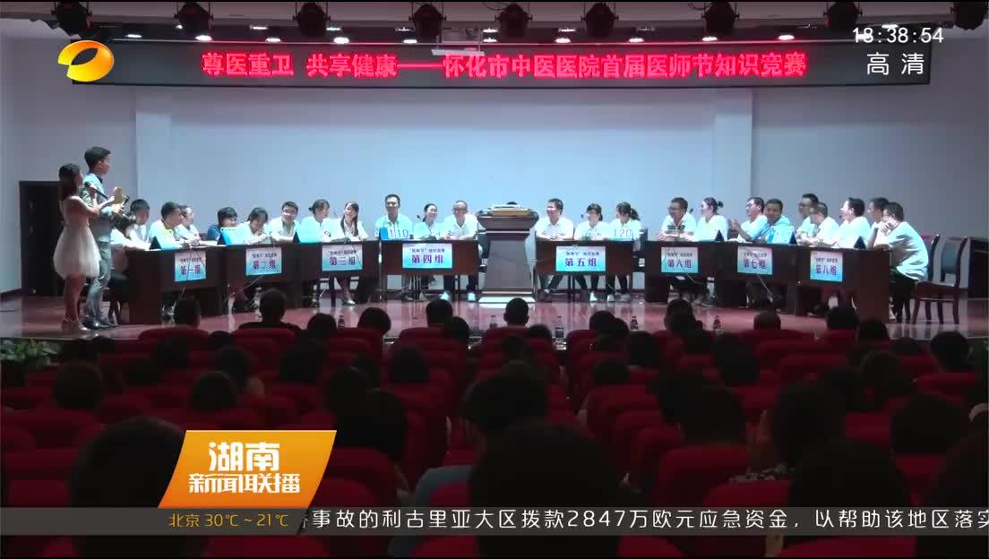 """湖南各地庆祝首个""""中国医师节"""""""