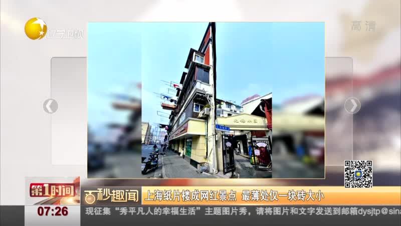 [视频]上海纸片楼成网红景点 最薄处仅一块砖大小