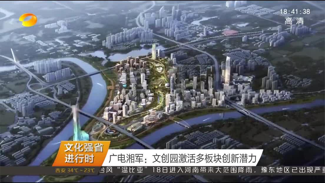 2018年08月19日湖南新闻联播