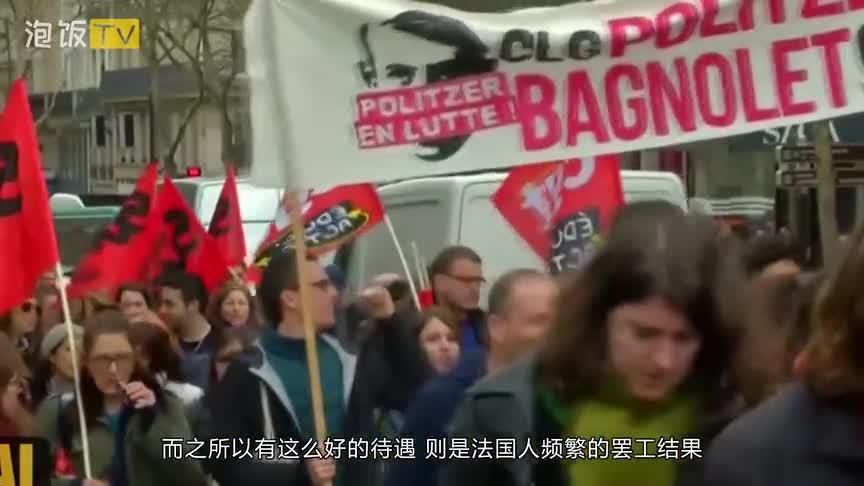 [视频]法国人懒到什么程度?一年休息150天 罢工近千次