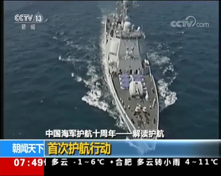 [视频]中国海军护航十周年——解读护航 首批护航编队